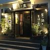 【オススメ5店】浦和・武蔵浦和(埼玉)にある串焼きが人気のお店