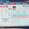 354.オリジナル選手 真田雅士選手(パワプロ2019)