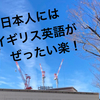 イギリス英語の方が日本人には向いてる。【英語初心者の味方】