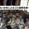 【気になるニュース】コロナで若い単身女性による「ゴミ屋敷」急増!
