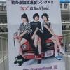 Task have fun@ららぽーと豊洲(42・43)