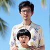 映画『ぼくのおじさん』感想 少年とおじさんのドタバタ珍道中ハワイ編! 合言葉は……『これでいいのだ!』