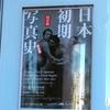 日本初期写真史 関東編@東京都写真美術館 2021年1月2日(土)