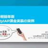 【おすすめスライド】「お手軽簡単版 UnityIAP課金実装の実例」