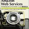 Amazon Web Services クラウドネイティブ・アプリケーション開発技法の目次