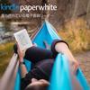 【セール】『Kindle』シリーズが9月2日まで最大4,300円OFF!