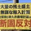 津久井牧場計画・公聴会 12/26(木) 午後2時開催