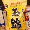 【自宅で納豆を作ろう第二弾最終日】手作り納豆に合うアメリカのコスパの良い米とは?
