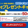 【3/4~4/1】(dポイント)ポイントボーナスチケットでプレゼント!総額150万ptプレゼントキャンペーン