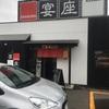 香川県高松市 居酒屋 宴座  ランチ