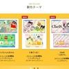 3DSテーマショップ更新!SHOW BY ROCK!!にクレヨンしんちゃん!たまドラテーマも!
