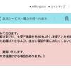 秋田県停電情報!東北電力ネットワーク!停電の復旧方法!復旧時間