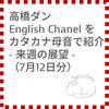 高橋ダン English Chanel をカタカナ母音で紹介 - 来週の展望 -(7月12日分)