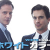 『ホワイトカラー』イケメンの元天才詐欺師がFBI知的犯罪捜査班で大活躍!