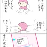 宝塚の花より男子がはじまるよー!!