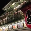 京の年中行事