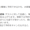 リスティングの検索順位を死守セヨ【2】