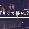 FXや投資をするのが怖い!なかなか始めらない時の対処法