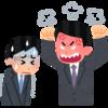 【公務員辞めたい?】怒られないための6つの手順…転職活動開始から退職までを解説!