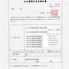 仙台市役所で開示文書を受け取ってきました