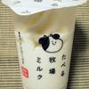 赤城乳業 たべる牧場ミルク