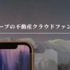 【property+(プロパティプラス)】飯田グループ参入で利回り10%!