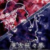 #446 『幽霊楽団 ~ Phantom Ensemble』(ZUN/東方妖々夢 ~ Perfect Cherry Blossom./PC)
