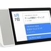 Lenovo Smart Display M10が発売。Google アシスタント搭載スマートディスプレイ