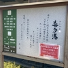 浜松市 喜多の湯 2月6日は風呂の日で色々お得!岩盤浴もサウナも最高!