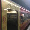 京阪プレミアムカー1番列車に乗ってきた