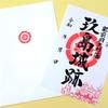 【11/19、大村市】玖島城の御城印が販売開始