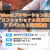 【合格サポートあり】Yahoo!プロモーション広告 プロフェショナル認定試験アドバンスト対策講座