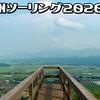 九州ツーリング2020【2】稲積水中鍾乳洞、沈堕の滝、原尻の滝、田子山公園、そらふねの桟橋