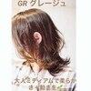 大人の3Dハイライト! 心斎橋/堀江/南堀江 美容院 メンズ
