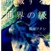 小説出版のお知らせ