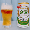 【ビールレビュー】金麦糖質75オフを飲んでみた!味の比較やカロリー、糖質も紹介