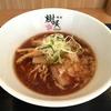 【今週のラーメン1910】 麺創 樹咲 KIZAKI (東京・沼袋) 樹咲そば