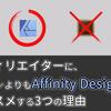 アフィリエイターに、イラレよりもAffinity Designerをオススメする3つの理由