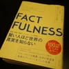 『FACT FULNESS』:書評