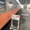 冬の函館・東北 青春18きっぷで行く温泉めぐりの旅~VOL 4「ストーブ列車とリゾートしらかみで行く不老不死温泉」