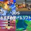 【3DS】おすすめゲームソフトをジャンル別にまとめて紹介!!