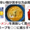 【辛い物が苦手な方必見】「辛ラーメン」を美味しく食べるには粉末スープを○○に減らすべし!