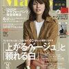 4月発売雑誌 気になる付録メモ☆リサ・ラーソン