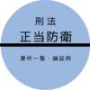 正当防衛の要件一覧と正当防衛の論証例【まとめノート大公開】