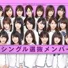 乃木坂46 20thシングル選抜発表の感想