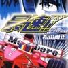レース漫画 『最速!!』(全3巻)を公開!大画面ビュワーもリリース