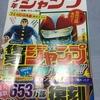 「復刻少年ジャンプ」創刊号を買いました!