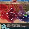 E5(地中海への誘い)攻略記録