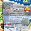 日本ワイドクロスの防虫ネット「サンサンネット ソフライト」