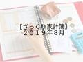 【ざっくり家計簿】 2019年8月